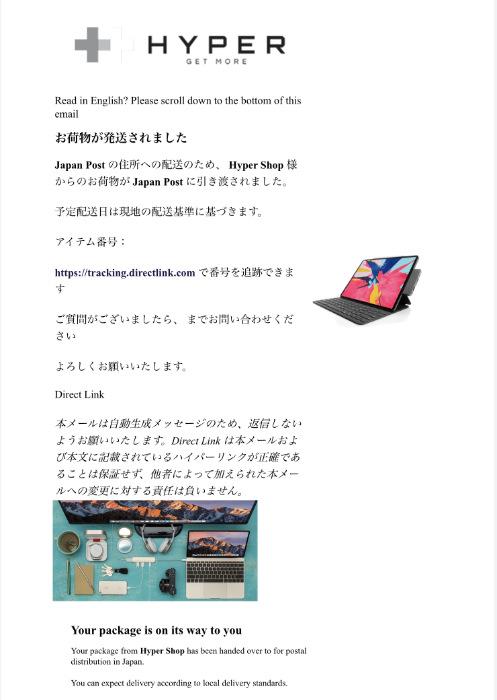 さっきのメールとぱっと見違いが分かりませんが、Japan Postに引き渡されましたになっています